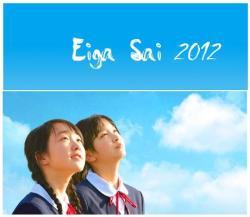 Japanese Film Festival in Cebu coming soon in August 2012